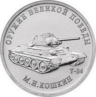 25 рублей «Конструктор М.И. Кошкин, Т-34»