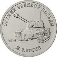 25 рублей «Конструктор Ж.Я. Котин, ИС-2»