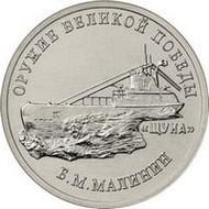 25 рублей «Конструктор Б.М. Малинин, Щука»