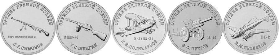 Новая серия 25 рублей «Конструкторы оружия»