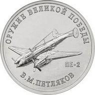 25 рублей «Конструктор В.М. Петляков, ПЕ-2»