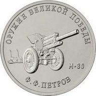 25 рублей «Конструктор Ф.Ф. Петров, М-30»