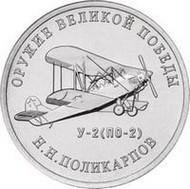 25 рублей «Конструктор Н.Н. Поликарпов, У-2»