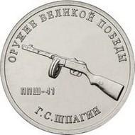25 рублей «Конструктор Г.С. Шпагин, ППШ-41»