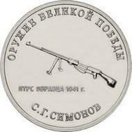 25 рублей «Конструктор С.Г. Симонов, ПТРС образца 1941»