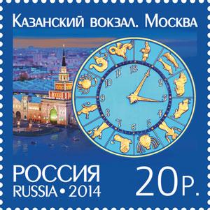 Весы: астрологическая коллекция марок и монет – изображение 3