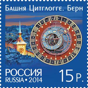 Весы: астрологическая коллекция марок и монет – изображение 2