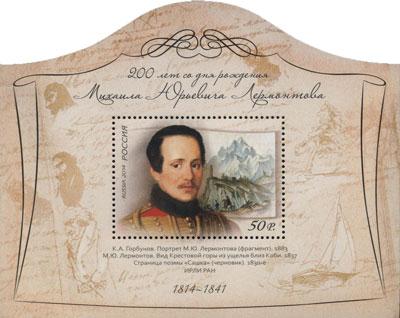 Весы: астрологическая коллекция марок и монет – изображение 35