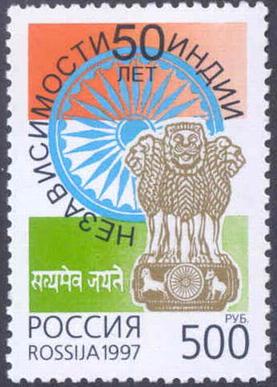 Индира Ганди - великая женщина Индии: почтовая марка к 100-летию со дня её рождения – изображение 18