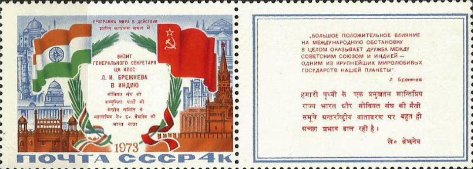 Индира Ганди - великая женщина Индии: почтовая марка к 100-летию со дня её рождения – изображение 19