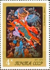 Весы: астрологическая коллекция марок и монет – изображение 41