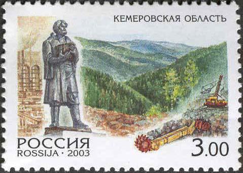 почтовая марка кемеровская область