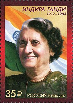 Индира Ганди - великая женщина Индии: почтовая марка к 100-летию со дня её рождения – изображение 1
