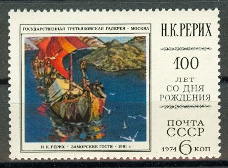 Весы: астрологическая коллекция марок и монет – изображение 60