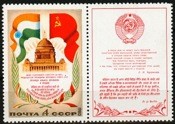 Индира Ганди - великая женщина Индии: почтовая марка к 100-летию со дня её рождения – изображение 20