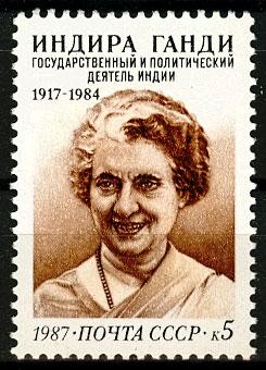 Индира Ганди - великая женщина Индии: почтовая марка к 100-летию со дня её рождения – изображение 5