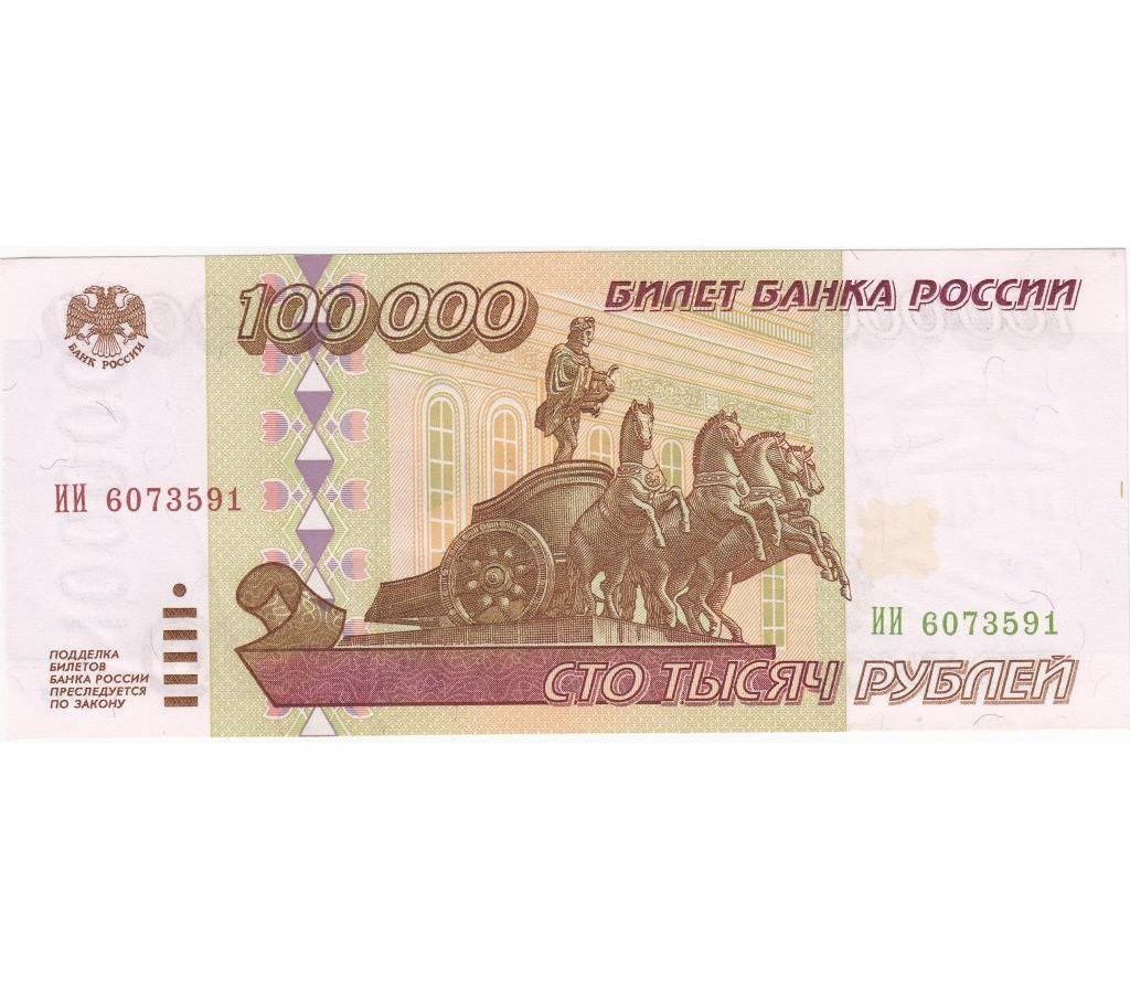 Магазин За 100000 Рублей