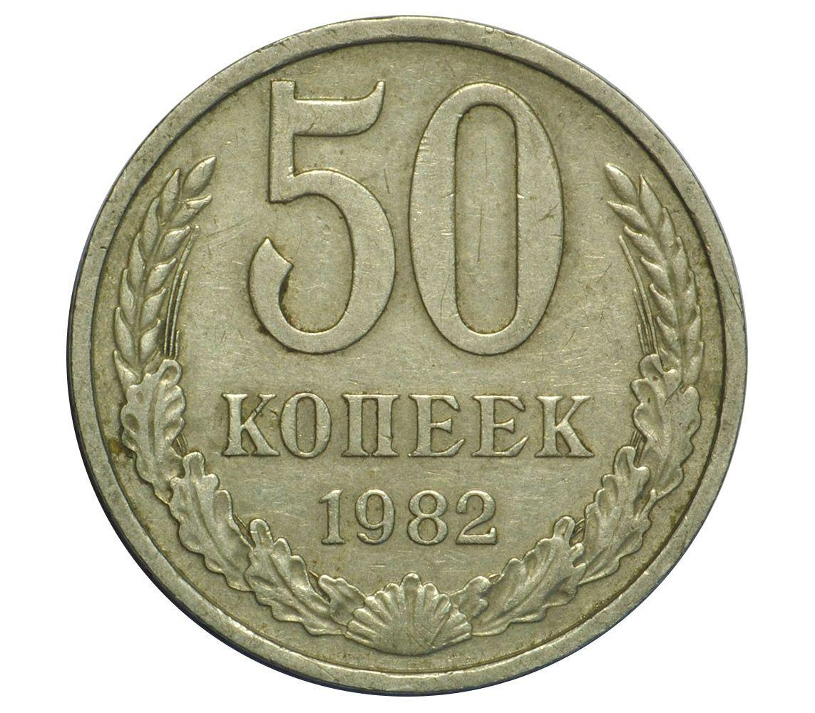 это монеты ссср россии картинки кислинкой