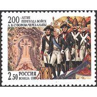 Композицию марки дополняет изображение памятника в честь перехода войск А.В. Суворова через Альпы на перевале Сен-Готард (Швейцария)