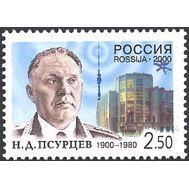 почтовая марка Николай Демьянович Псурцев
