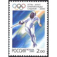почтовая марка Сидней Олимпиада фехтования