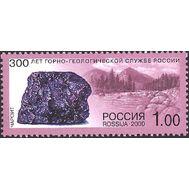 почтовая марка чароит