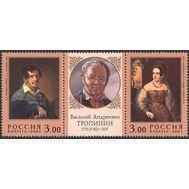 почтовая марка тропинин