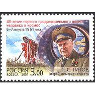 почтовая марка титов