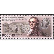 почтовая марка Иван Лазарев (Ованес Лазаревич Лазарян)