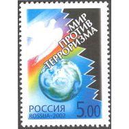 почтовая марка мир против терроризма