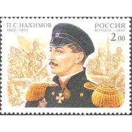 почтовая марка нахимов