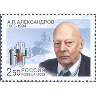почтовая марка александров