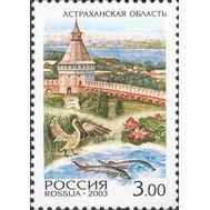 почтовая марка астраханская область