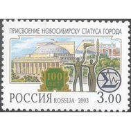 почтовая марка новосибирск