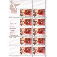 почтовая марка хачатурян