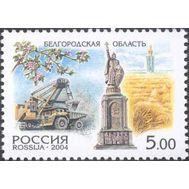 почтовая марка белгородская область