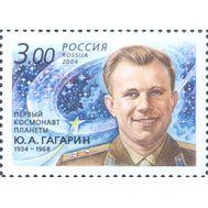 почтовая марка гагарин