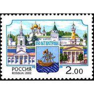 почтовая марка кострома