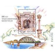 почтовая марка блок транссибирская магистраль