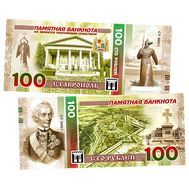 """2018. 100 рублей, """"Ставрополь"""", памятная сувенирная купюра"""
