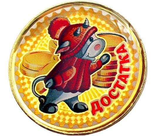 Купить цветную монету 10 рублей «Год быка 2021 — достатка» в открытке в интернет-магазине