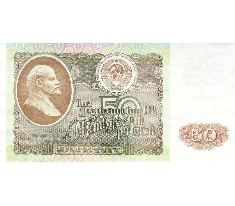 также пятьдесят рублей купюра ссср этих